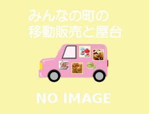 大阪府の移動販売車 DeliveryKitchen Deko to Boko